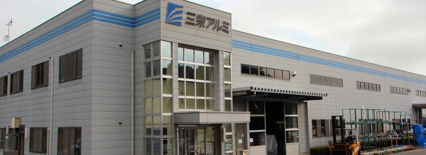 三栄アルミ工業の社屋