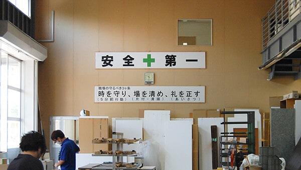 工場内に掲げられている標語(時を守り、場を清め、礼を正す)